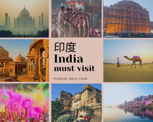 印度必玩景點
